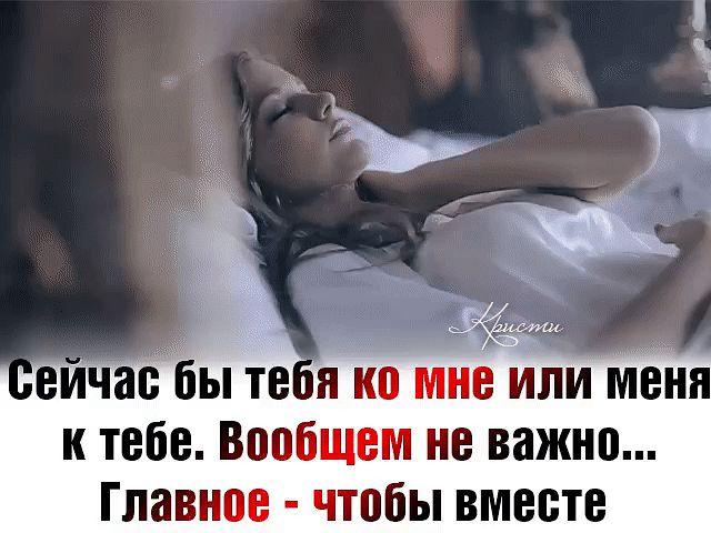 спи со мной всегда картинки восхитительными